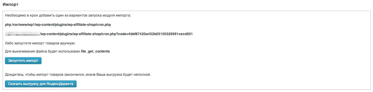 xml для Яндекс.Директ