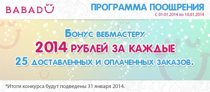 Конкурс от интернет-магазина babadu.ru в сети Где Слон?