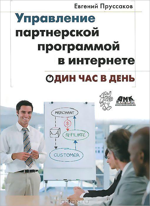 upravlenie-partnyorskoj-programmoj-v-internete-odin-chas-v-den