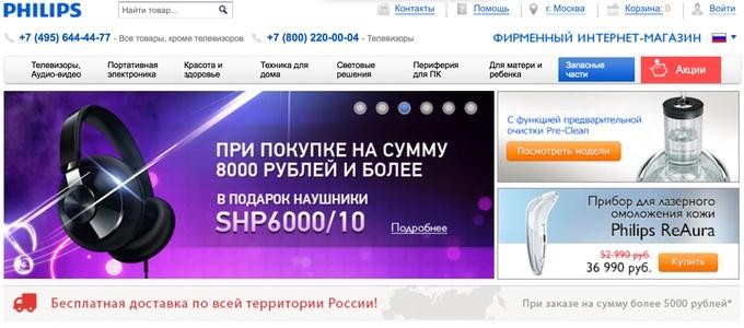 Фирменный интернет-магазин Philips – Покупайте