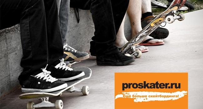 prosk-1-650x350