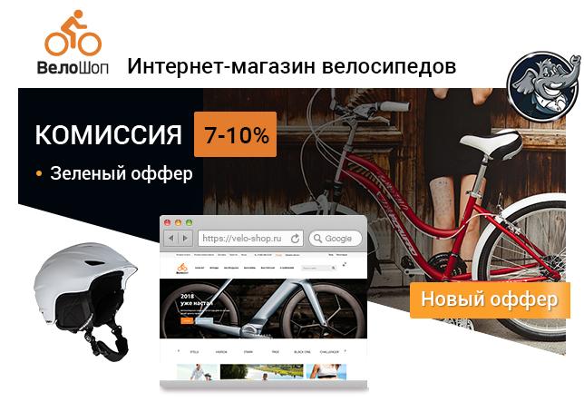 вело-шоп