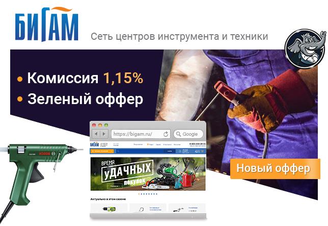 bigam_offer