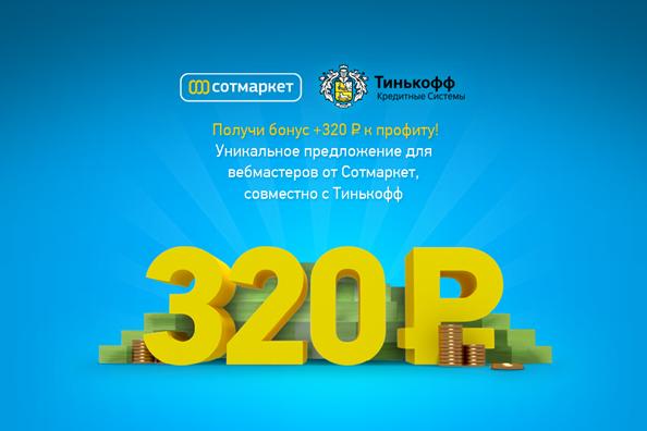 конкурс от sotmarket и tcsbank