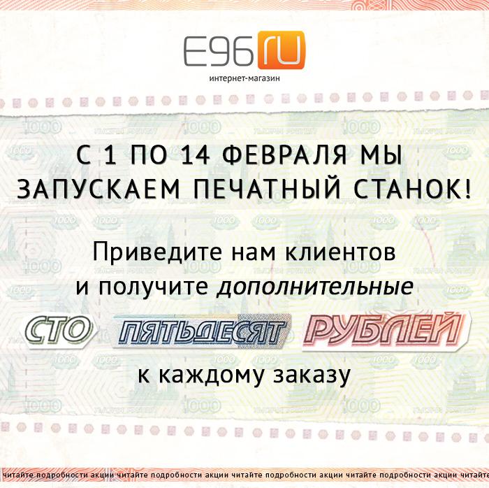 Конкурс от интернет-магазина e96.ru в сети Где Слон?