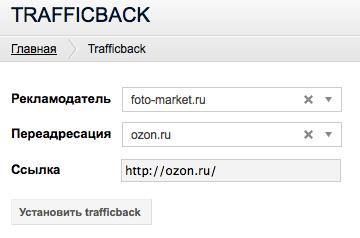 Trafficbackurl