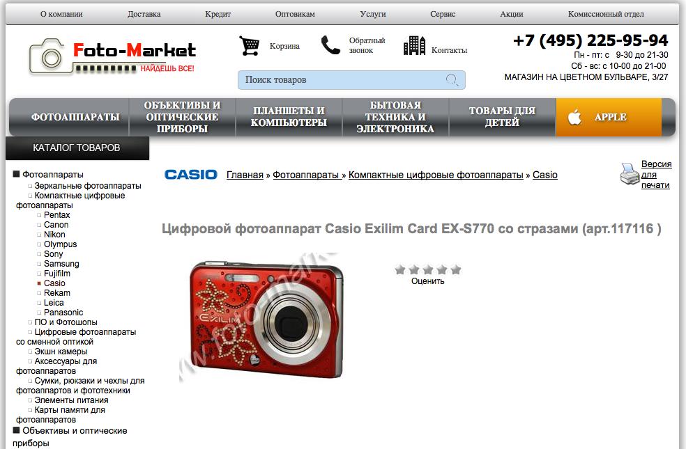 foto-market