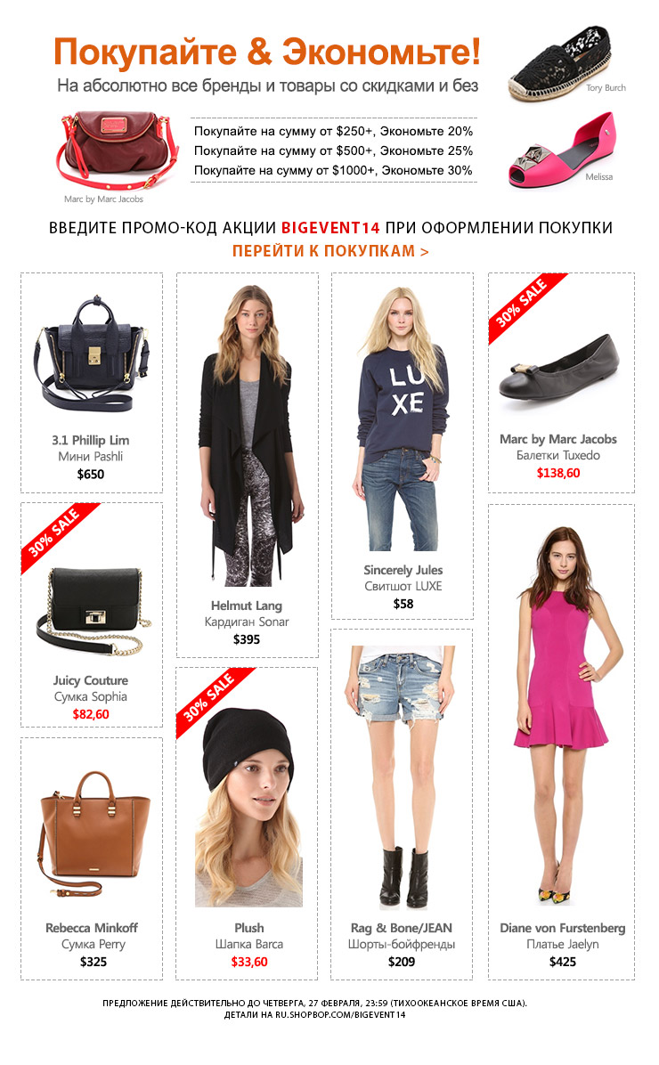 Акция «BIGEVENT14» от интернет-магазина shopbop.ru в сети Где Слон?