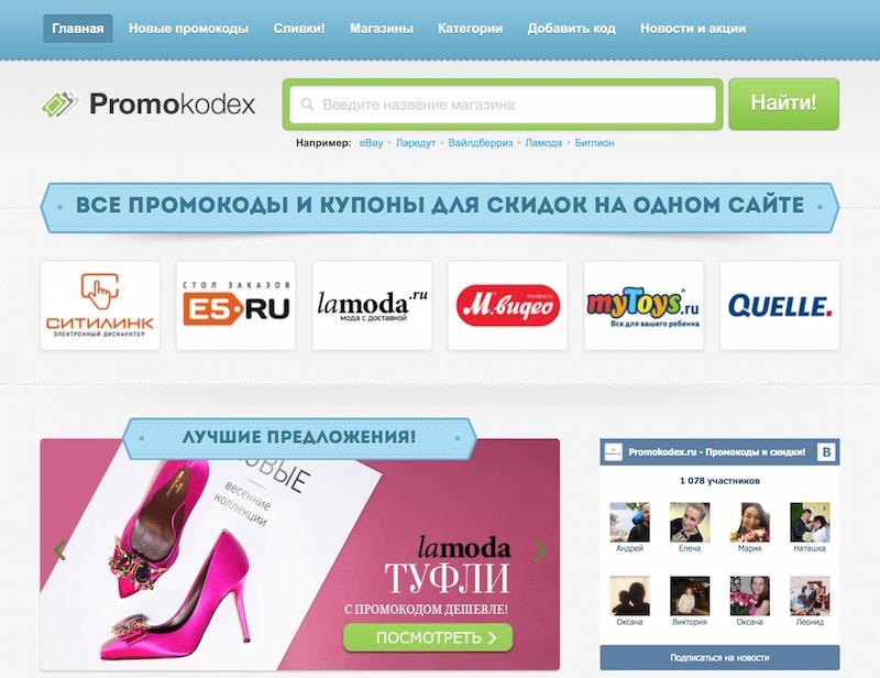 promokodex-ru