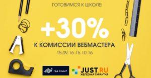 партнерка just.ru