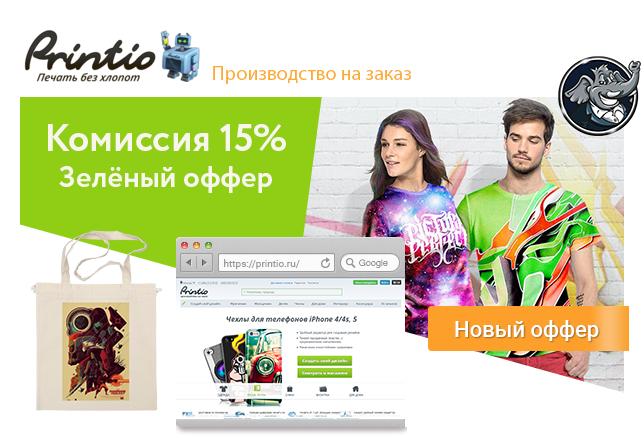 printio-offer
