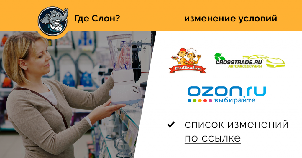new_usl-озон-2