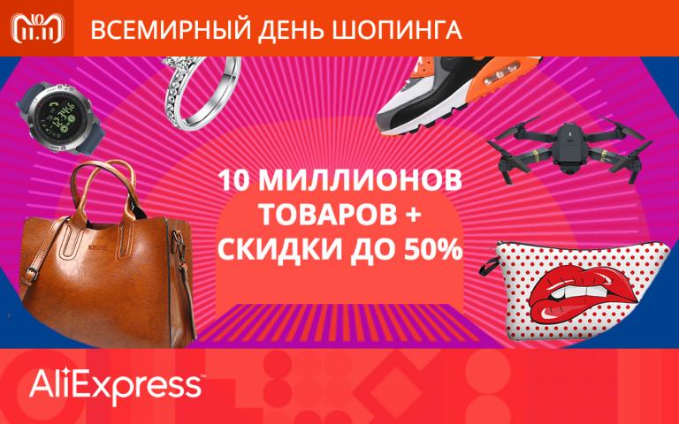 11.11 — грандиозная распродажа AliExpress (акция окончена)