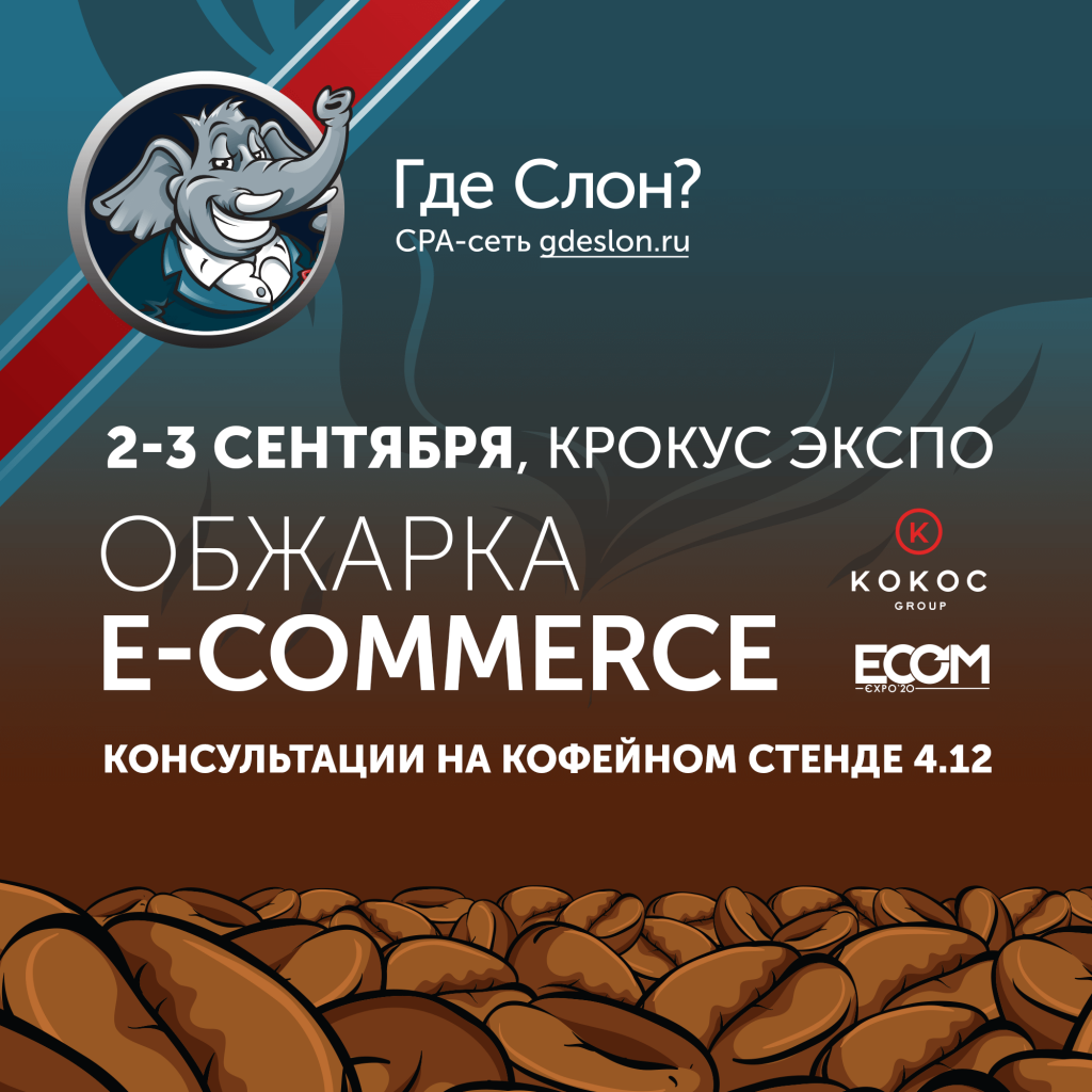 gde_slon_telegram_post_ecom_expo_2020_2000x2000